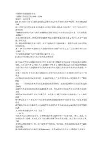 中国最早的金融投资市场