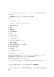 [最新]trips_协定中文版