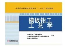 模具钳工工艺学 教学课件 ppt 作者 蔡海涛 1_第五章 模具的安装与调试