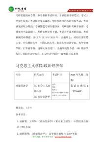 北京大学马克思主义学院政治经济学考研真题@少干计..