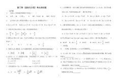 dy直线方程测试卷