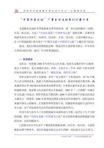 50-中国冰雪之旅广告宣传活动策划创意方案
