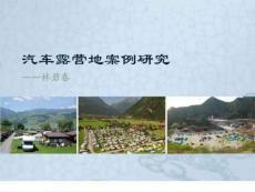 国内外自驾车营地案例研究_城乡园林规划_工程科技_专业资料