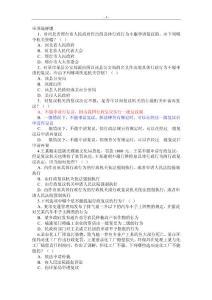 中华人民共和国行政复议法试题及答案