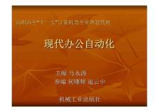 现代办公自动化 教学课件 ppt 作者 马永涛 第八章