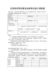 全国政府网站建设运维情况统计调查表