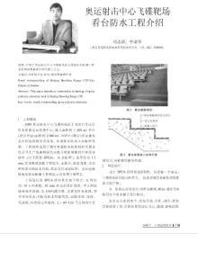 奥运射击中心飞碟靶场看台防水工程介绍