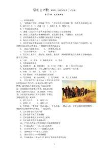2012年高考历史一轮基础练习(必修三)第23课  美术的辉煌