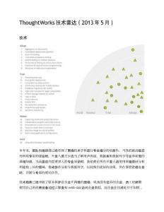 2013年5月技术雷达:技术和..