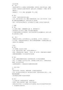 2015连云港市中考听力汉语..