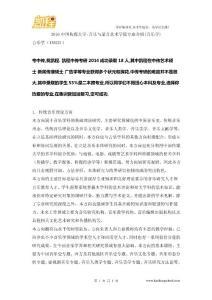2016中国传媒大学音乐与录..