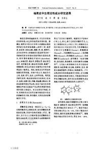 柚果皮中生理活性成分研究..