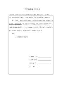 工程进度款支付申请表3doc