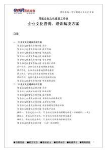君远7C企业文化建设方案(广州君远企业文化管理咨询公司企业文化咨询、培?#21040;?#20915;方案)