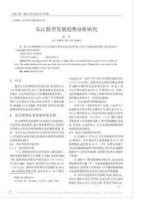 长江船型发展趋势分析研究