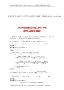 2011-2015年考研数学三真题解析