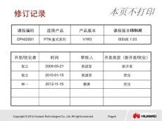 8 DP402001 PTN盒式系列硬件介绍 ISSUE 1.04