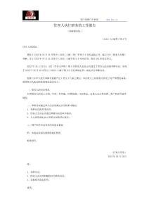 管理人执行职务的工作报告(和解程序用)(民事诉讼- 其他文书)