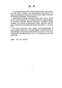 (制浆造纸工程专业论文)纸板柔性版印刷适性的研究