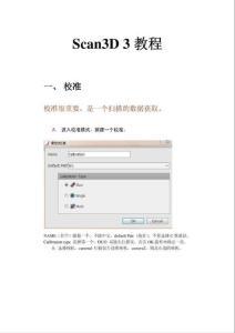 FlexScan3D_中文教程