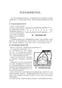 日用玻璃机械行业相关机械的原理与使用及发展