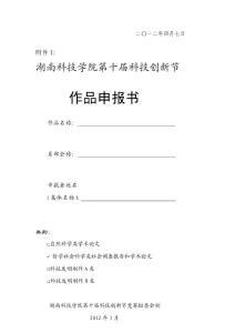 [宝典]社科类论文比赛运动计划1