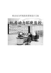 机房动力环境监控系统设计方案1