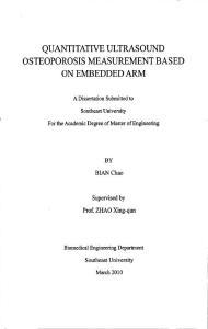 ARM嵌入式定量超声骨质疏松测量系统的设计