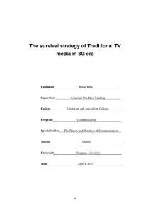 3g时代电视媒体生存策略探析