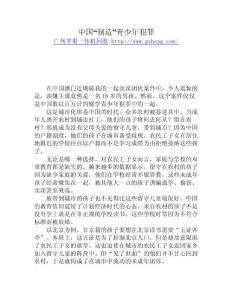 """中国""""制造""""青少年犯罪"""