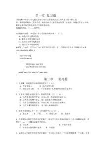 数据结构复习题集【耿国华(第二版)版C语言描述】