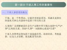 干部人事管理(国企) ppt课件