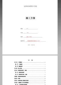 沁阳市体育馆十字柱施工方..