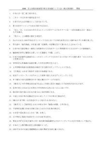 笹川杯2008年日本知识竞赛..