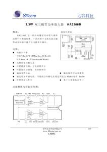 KA2206B中文PDF资料芯片中文手册