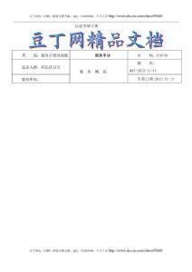 雅鹿女裤店面管理手册文档