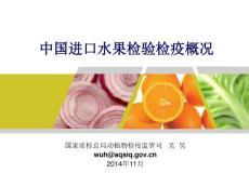 中国进口水果检验检疫概况