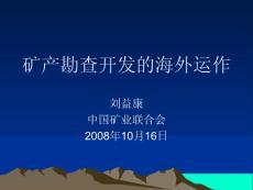 2008.10矿产资源的海外勘查(刘益康)