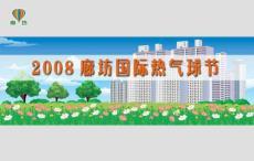 2008国际热气球节