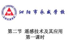 【高考辅导】2014-2015学年高中地理湖南同步课件