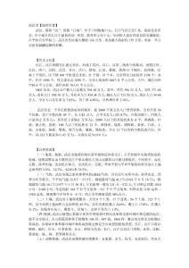 武汉地理区位优势