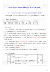 2011年会计从业资格考试试题