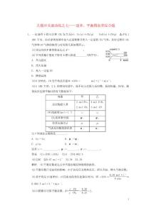 【步步高】2014届高三化学..