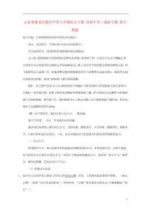 云南省建水县建民中学决胜中考语文 九年级下册 成..