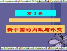 八年级历史下册 第3课 新中..