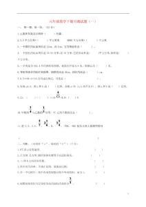 六年级数学下册 月测试题(..