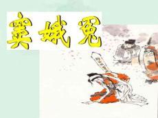 四川省大英县育才中学高二语文 窦娥冤课件 新人教版