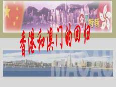 四川省宜宾县双龙镇初级中学八年级历史下册《第12课 香港和澳门的回归》课件 新人教版