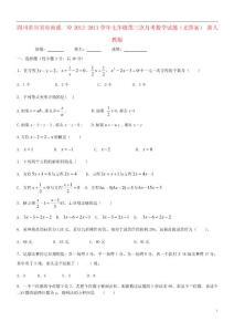 四川省宜宾市南溪二中2012-2013学年七年级数学第三次月考试题(无答案) 新人教版