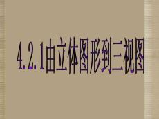四川省宜宾市南溪二中八年级数学上册《4.2由立体图形到三视图》课件 北师大版